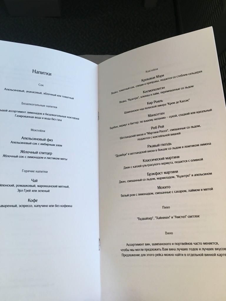 Выбор напитков и коктейлей Emirates