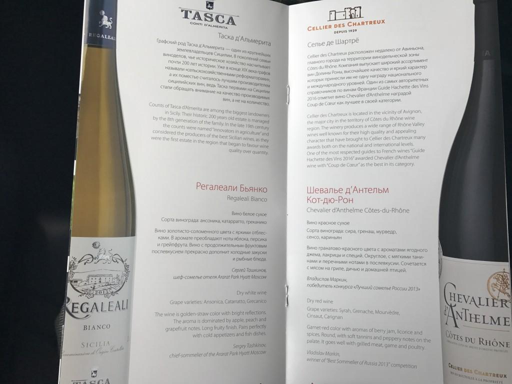 Алкогольное меню в Аэрофлоте