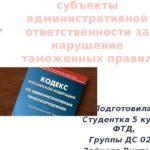 Административная ответственность за нарушение таможенных правил