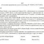 Акт оказания юридических услуг. образец и бланк 2018 года
