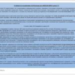 Аренда муниципального имущества. порядок, сроки, договор, учет