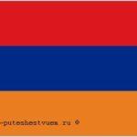 Армения – карта флаг климат достопримечательности армении