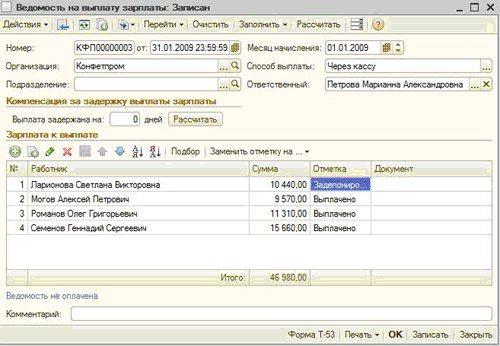 Депонирование заработной платы. проводки и конкретный пример