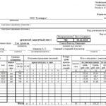 Дневной заборный лист (форма оп-6). образец и правила заполнения 2018 г.