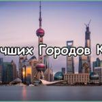Фото Городов Китая — интересные места и достопримечательности