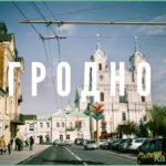 Фото Гродно — интересные места и достопримечательности