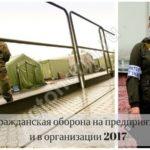 Гражданская оборона на предприятии. инструктаж 2018 года