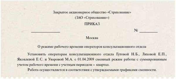 Изменение условий договора по инициативе работодателя