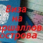 Маршалловы острова – виза – какие документы нужны для получения