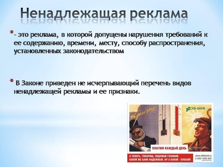 кабардинке есть нарушения закона о рекламе примеры факты фото всех геотэгов кардымово