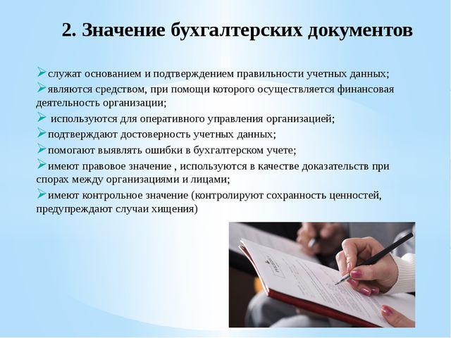 Услуги по составлению первичной бухгалтерской документации бухгалтер в бюджетную организацию вакансии нижний новгород