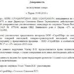 Образец доверенности на получение документов у нотариуса 2018 г.