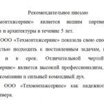 Образец рекомендательного письма в банк от контрагента 2018
