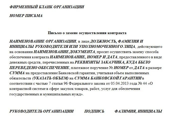 письмо заказчику о замене материала