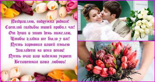 стихи поздравления на свадьбу от подружек невесты прикольные