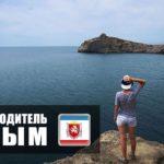Путешествие в крым – план самостоятельной поездки по крыму