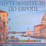 Путеводители на русском языке – купить путеводители страны и города