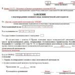 Заявление о подтверждении основного вида деятельности в фсс 2018 года
