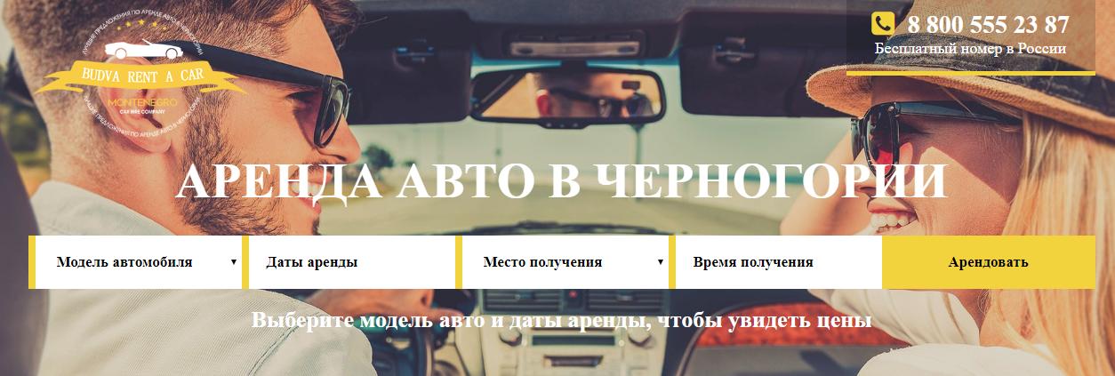 Черногория: как и где выгодно арендовать авто